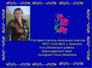 Составил учитель начальных классов МОУ СОШ №21 х. Красного Усть-Лабинского р