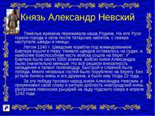 Князь Александр Невский Тяжёлые времена переживала наша Родина. На юге Руси г