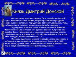 Князь Дмитрий Донской Уже полтора столетия страдала Русь от набегов Золотой О
