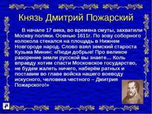 Князь Дмитрий Пожарский В начале 17 века, во времена смуты, захватили Москву