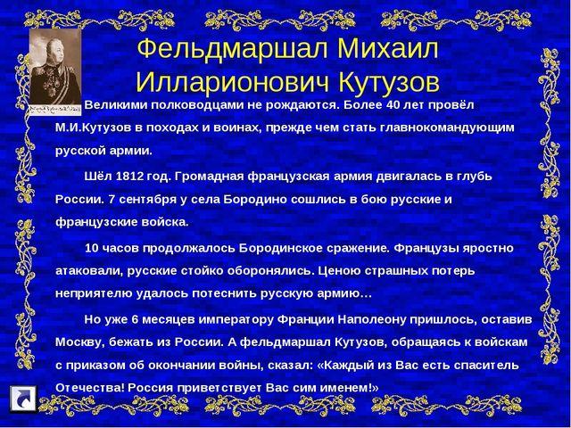 Фельдмаршал Михаил Илларионович Кутузов Великими полководцами не рождаются. Б...