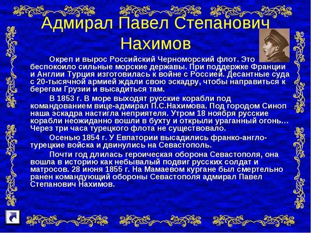 Адмирал Павел Степанович Нахимов Окреп и вырос Российский Черноморский флот....