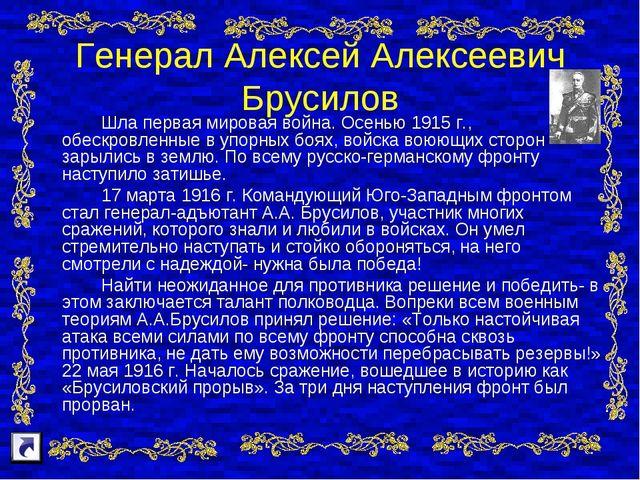 Генерал Алексей Алексеевич Брусилов Шла первая мировая война. Осенью 1915 г.,...