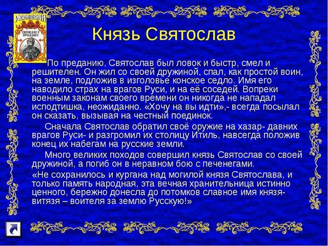 Князь Святослав По преданию, Святослав был ловок и быстр, смел и решителен. О...