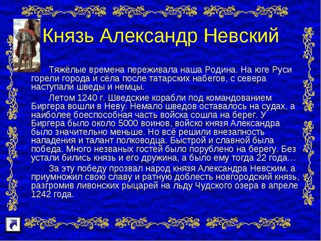 Князь Александр Невский Тяжёлые времена переживала наша Родина. На юге Руси г...