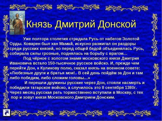 Князь Дмитрий Донской Уже полтора столетия страдала Русь от набегов Золотой О...