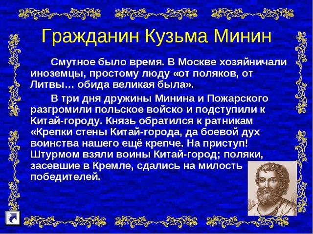 Гражданин Кузьма Минин Смутное было время. В Москве хозяйничали иноземцы, про...