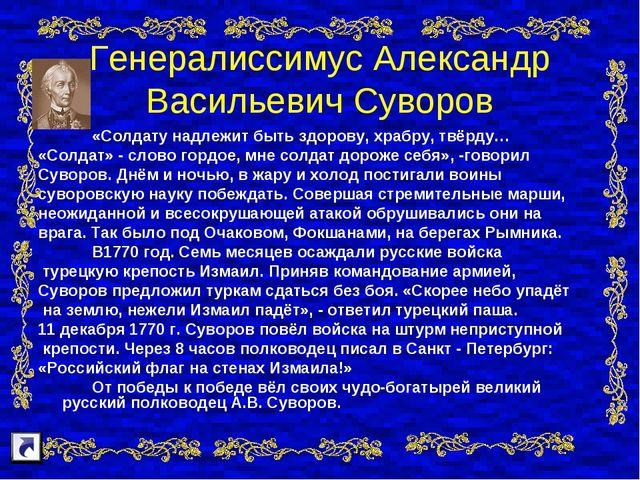 Генералиссимус Александр Васильевич Суворов «Солдату надлежит быть здорову, х...