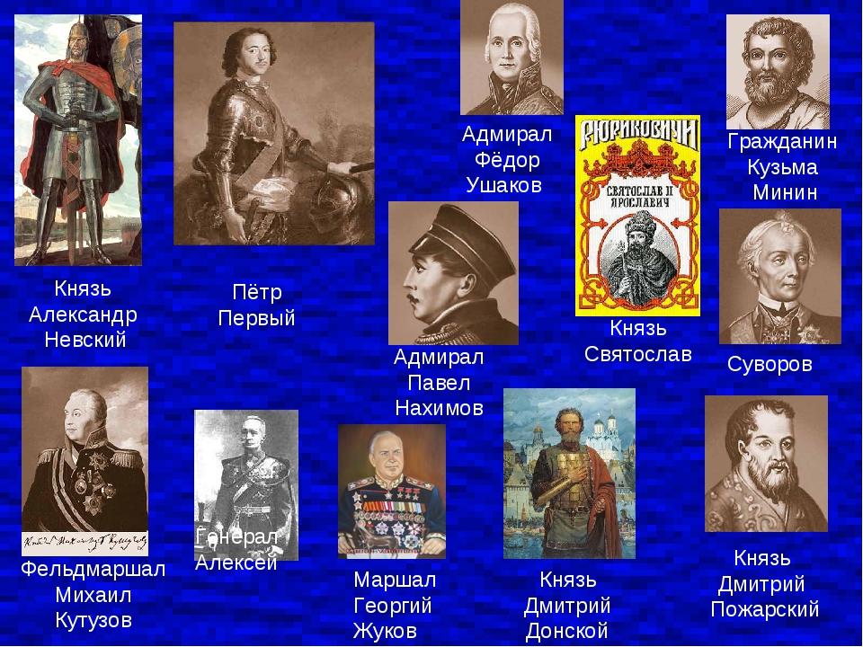 Князь Дмитрий Донской Князь Дмитрий Пожарский Гражданин Кузьма Минин Суворов...