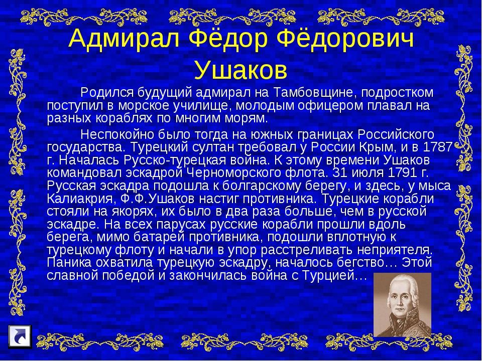 Адмирал Фёдор Фёдорович Ушаков Родился будущий адмирал на Тамбовщине, подрост...