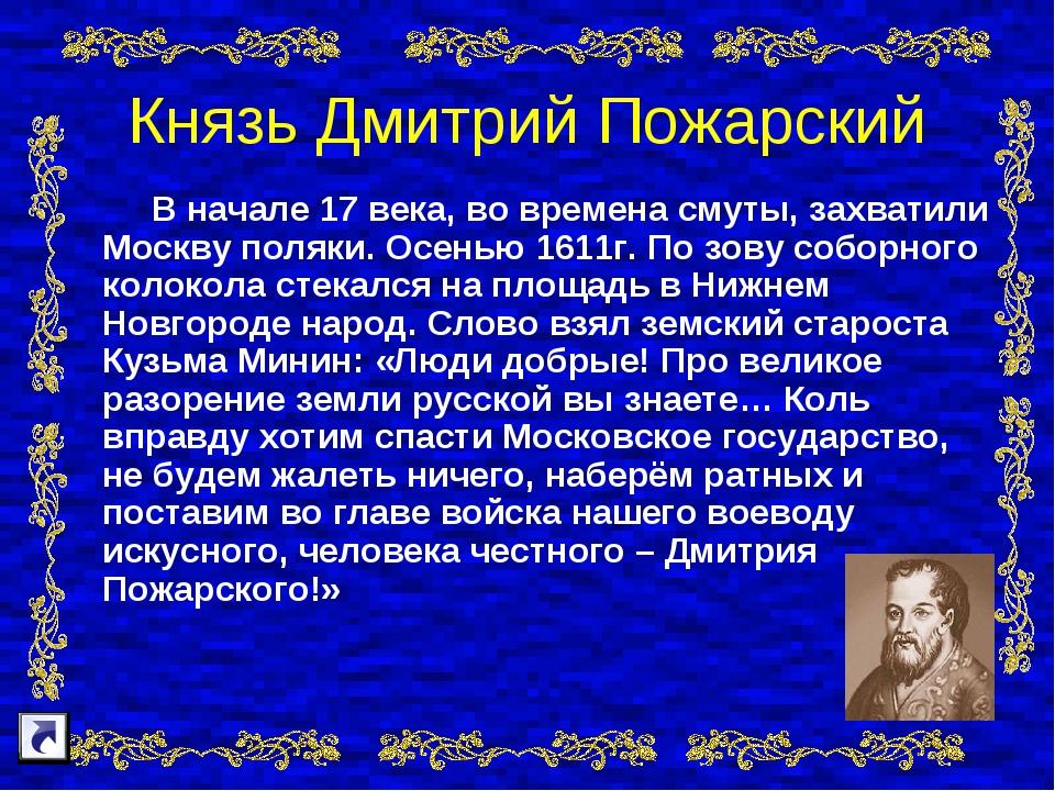 Князь Дмитрий Пожарский В начале 17 века, во времена смуты, захватили Москву...