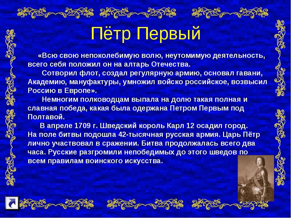 Пётр Первый «Всю свою непоколебимую волю, неутомимую деятельность, всего себя...
