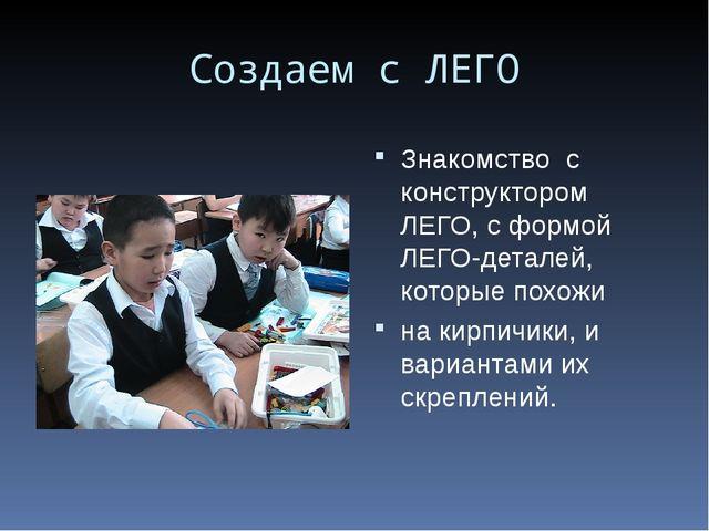 Создаем с ЛЕГО Знакомство с конструктором ЛЕГО, с формой ЛЕГО-деталей, которы...