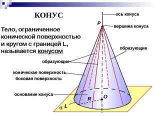 Р О R α КОНУС Тело, ограниченное конической поверхностью и кругом с границей