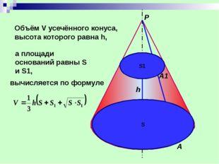 h r1 r А1 О1 А О Р Объём V усечённого конуса, высота которого равна h, а пло