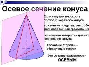 Осевое сечение конуса Если секущая плоскость проходит через ось конуса, то с