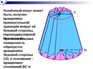 D С А В Усечённый конус может быть получен вращением прямоугольной трапеции