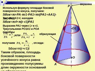 r1 r А1 А О1 О Р l вершина образующая Используя формулу площади боковой пове