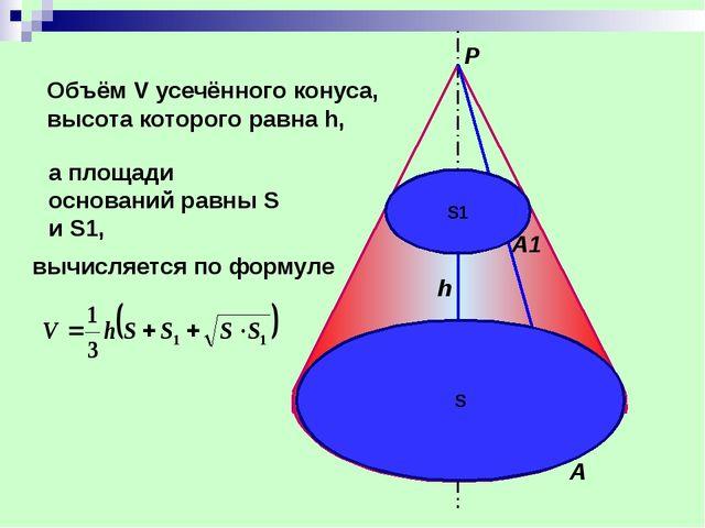 h r1 r А1 О1 А О Р Объём V усечённого конуса, высота которого равна h, а пло...
