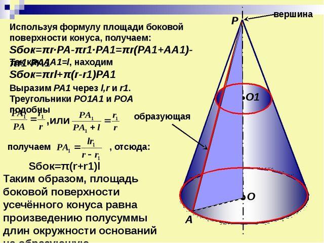 r1 r А1 А О1 О Р l вершина образующая Используя формулу площади боковой пове...