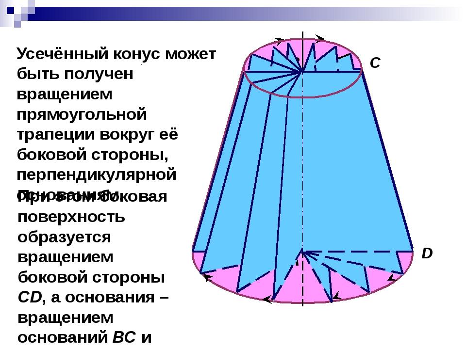 D С А В Усечённый конус может быть получен вращением прямоугольной трапеции...