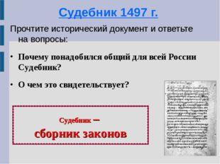 Судебник 1497 г. Прочтите исторический документ и ответьте на вопросы: Почему