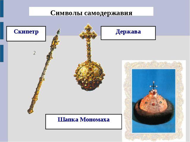 Скипетр Символы самодержавия Держава Шапка Мономаха