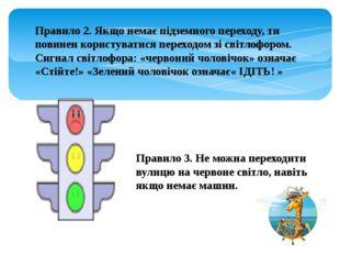 Правило 2. Якщо немає підземного переходу, ти повинен користуватися переходом