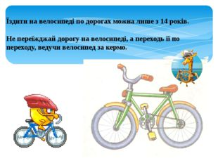 Їздити на велосипеді по дорогах можна лише з 14 років. Не переїжджай дорогу н