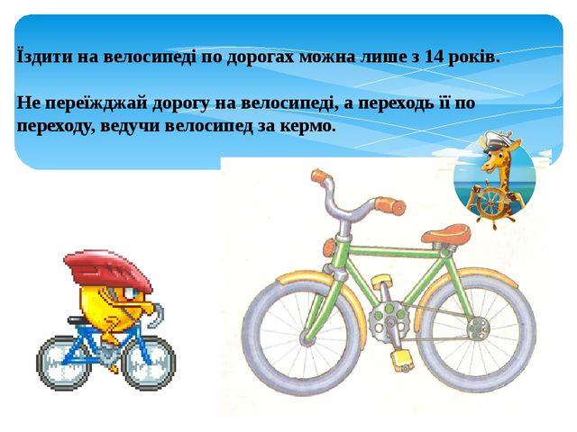 Їздити на велосипеді по дорогах можна лише з 14 років. Не переїжджай дорогу н...
