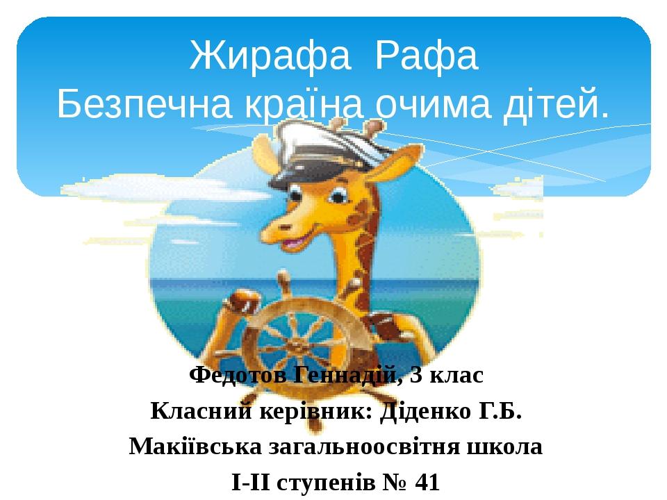 Жирафа Рафа Безпечна країна очима дітей. Федотов Геннадій, 3 клас Класний кер...