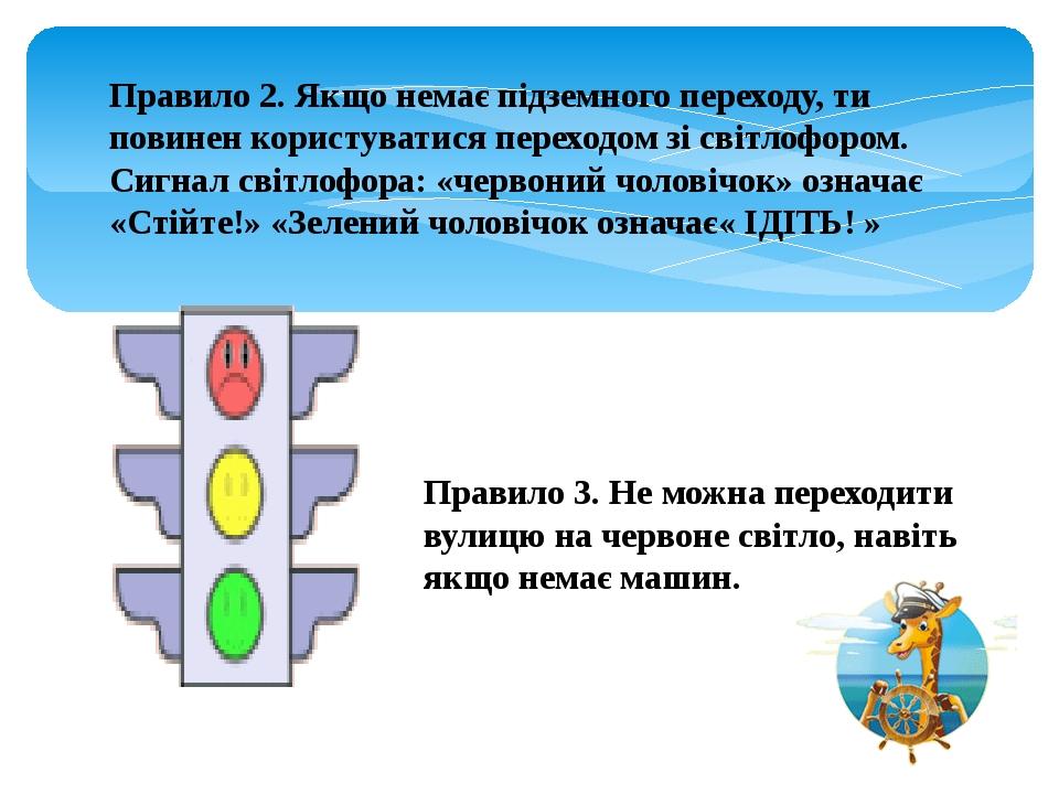 Правило 2. Якщо немає підземного переходу, ти повинен користуватися переходом...