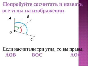 Попробуйте сосчитать и назвать все углы на изображении Если насчитали три уг