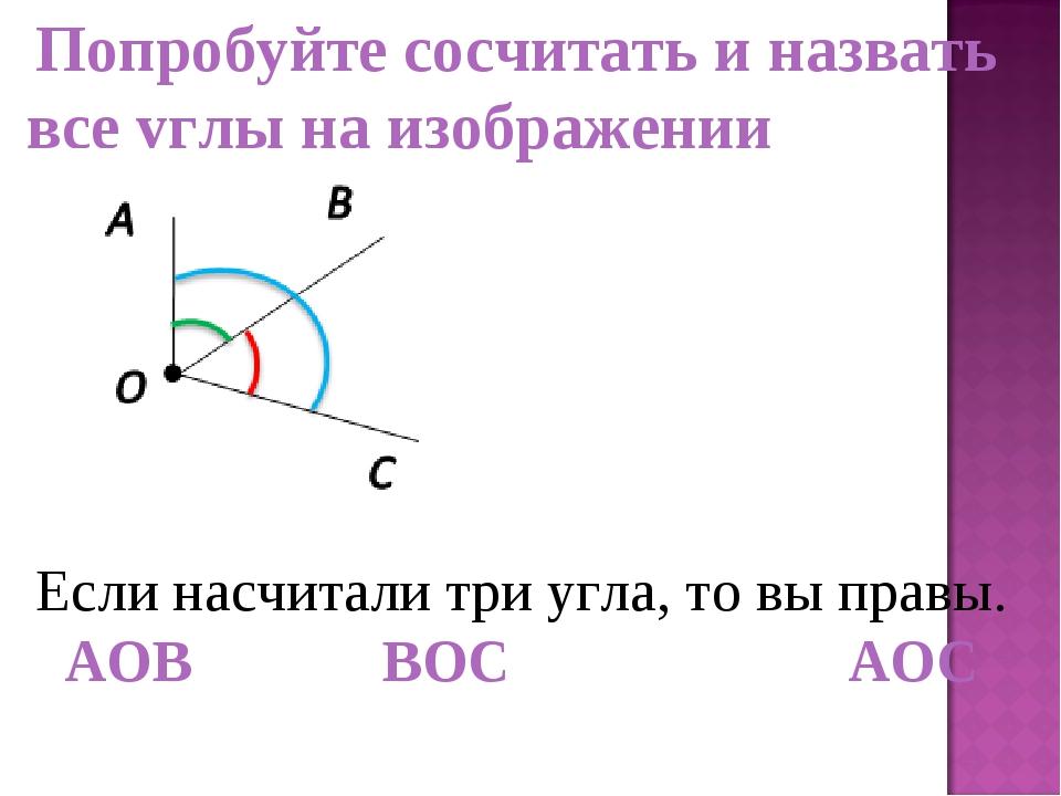 Попробуйте сосчитать и назвать все углы на изображении Если насчитали три уг...
