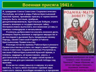 Военная присяга 1941 г. Я, гражданин Союза Советских Социалистических Республ