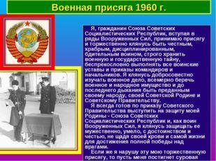 Военная присяга 1960 г. Я, гражданин Союза Советских Социалистических Республ