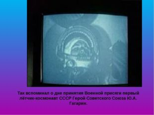 Так вспоминал о дне принятия Военной присяги первый лётчик-космонавт СССР Гер