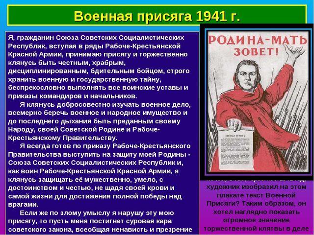 Военная присяга 1941 г. Я, гражданин Союза Советских Социалистических Республ...