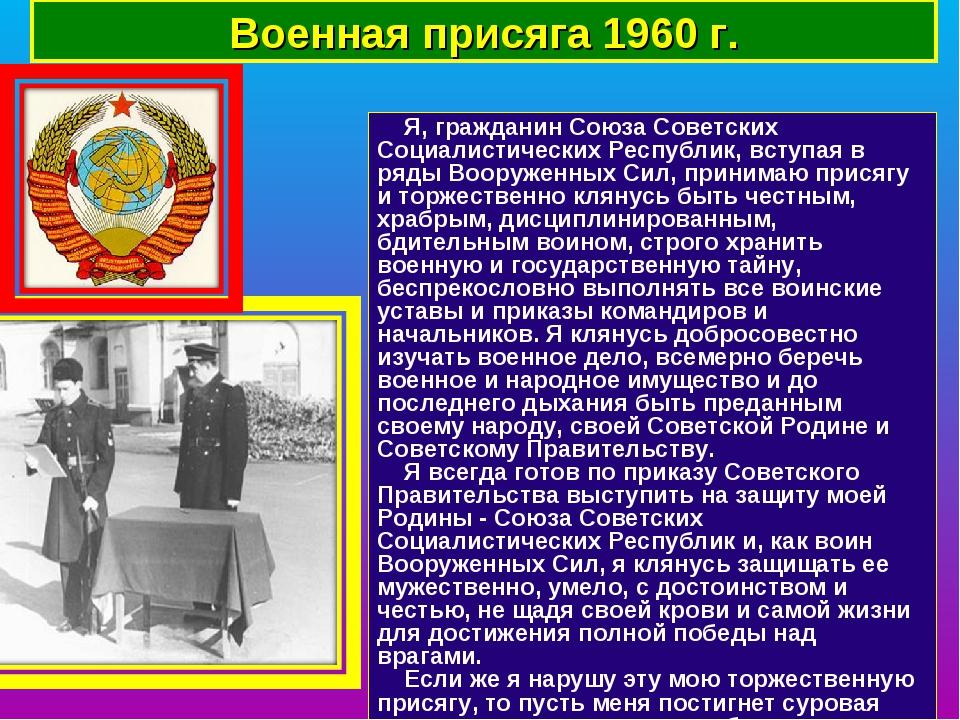 Военная присяга 1960 г. Я, гражданин Союза Советских Социалистических Республ...