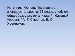 Источник : Основы безопасности жизнедеятельности. 11 класс: учеб. для общеобр