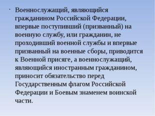 Военнослужащий, являющийся гражданином Российской Федерации, впервые поступив