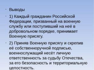 Выводы 1) Каждый гражданин Российской Федерации, призванный на военную службу