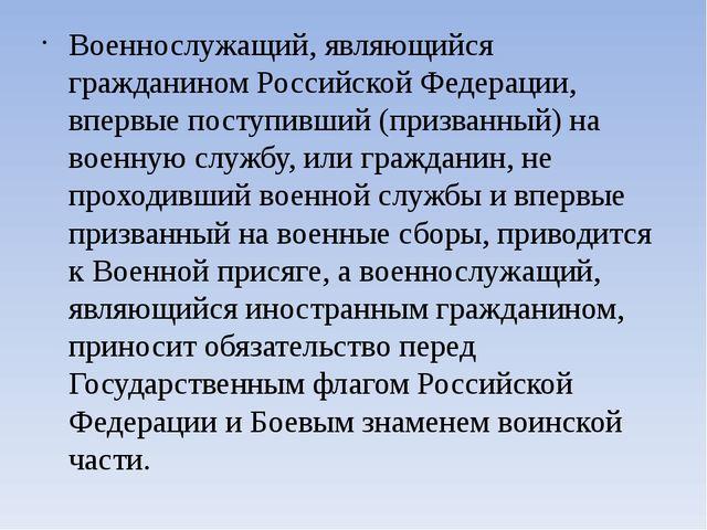 Военнослужащий, являющийся гражданином Российской Федерации, впервые поступив...