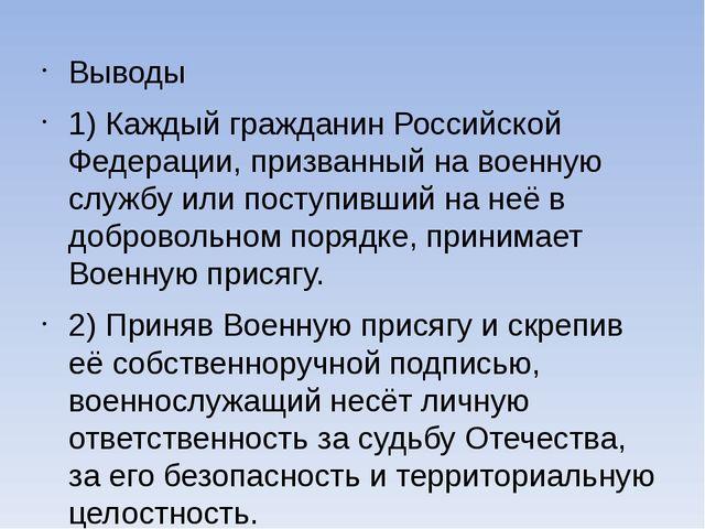 Выводы 1) Каждый гражданин Российской Федерации, призванный на военную службу...