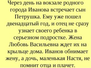 Через день на вокзале родного города Иванова встречает сын Петрушка. Ему уже