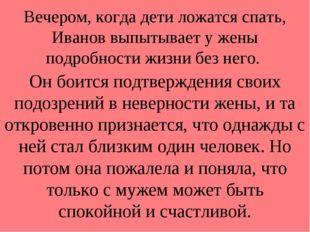 Вечером, когда дети ложатся спать, Иванов выпытывает у жены подробности жизни