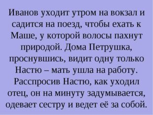 Иванов уходит утром на вокзал и садится на поезд, чтобы ехать к Маше, у котор