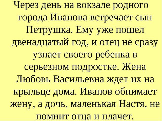 Через день на вокзале родного города Иванова встречает сын Петрушка. Ему уже...