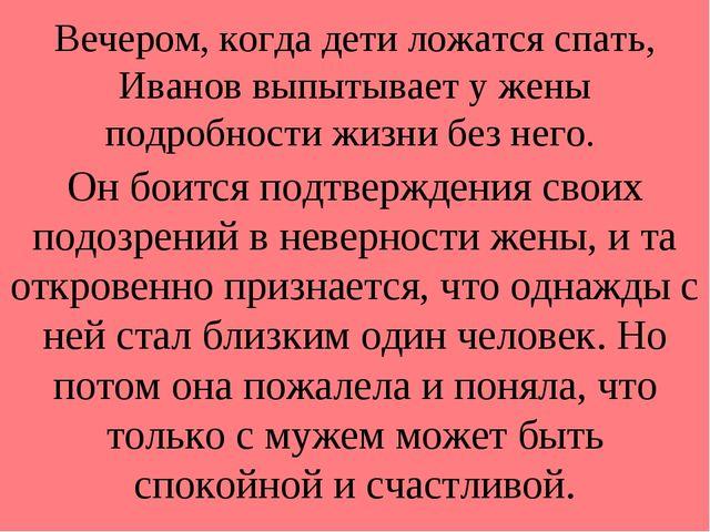 Вечером, когда дети ложатся спать, Иванов выпытывает у жены подробности жизни...