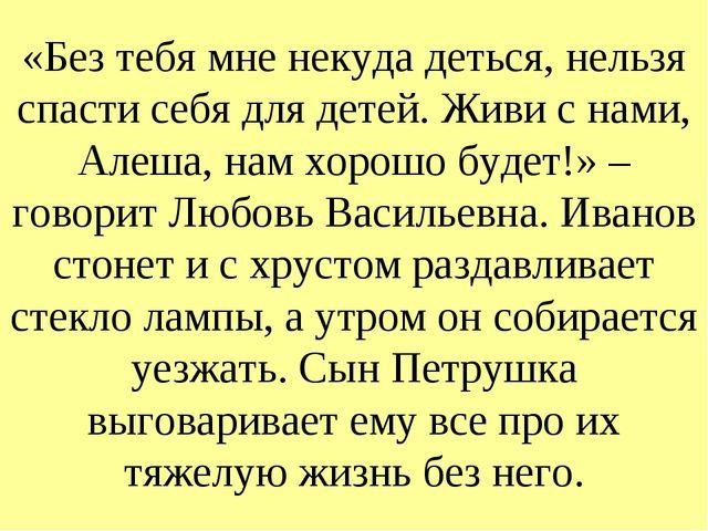 «Без тебя мне некуда деться, нельзя спасти себя для детей. Живи с нами, Алеша...